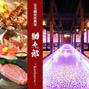 焼き鳥&海鮮食べ放題 個室居酒屋 勘九郎 川越店02