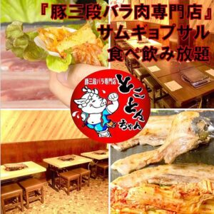 とことんちゃん サムギョプサル食べ放題 韓国料理01