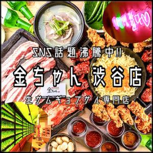 韓国家庭料理 サムギョプサル専門店 金ちゃん_01